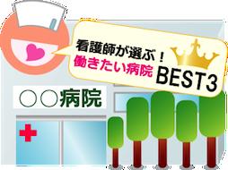 看護師が選ぶ高知の病院人気BEST3