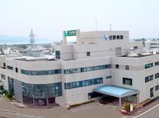 医療法人臼井会田野病院